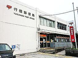 行橋郵便局まで...