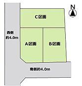 対象不動産:A区画\nお好きなハウスメーカーで建築頂ける売地です・全区画に4LDKの建物参考プランござい