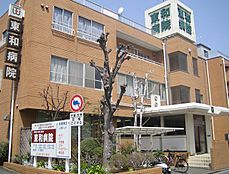 東和病院(288m)