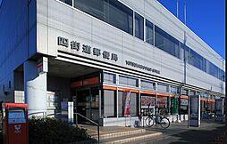 四街道郵便局(...