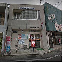 郵便局紀伊駅前...