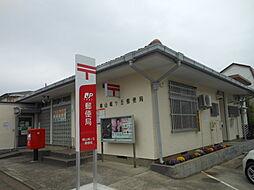鳩山鳩ヶ丘郵便...