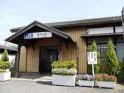 JR香久山駅