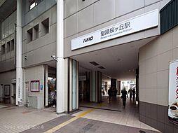 京王電鉄京王線...