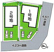 全2区画・前面道路4.57m、4.23m