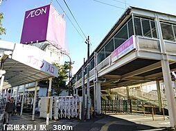高根木戸駅38...
