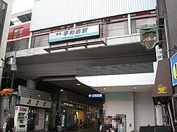 平和島駅まで徒...