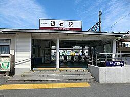 初石駅(東武野...