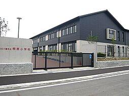 桐原(新校舎)...