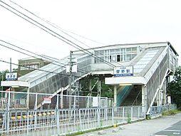 「菅野」駅 1...
