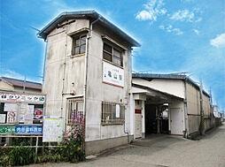 山電「亀山」駅