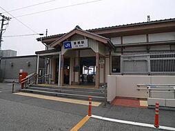 JR曽根駅まで...
