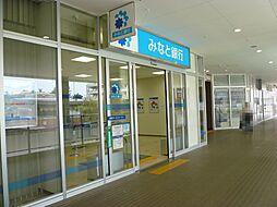 みなと銀行(明...