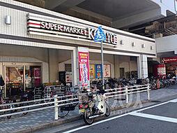 スーパーKOH...