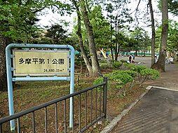 多摩平第1公園...