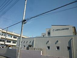 市立上尾中学校...