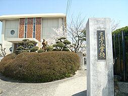 志方小学校