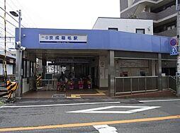 京成「稲毛駅」...
