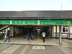 新京成電鉄松戸...