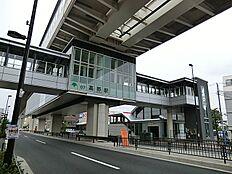 日暮里・舎人ライナー高野駅 800m