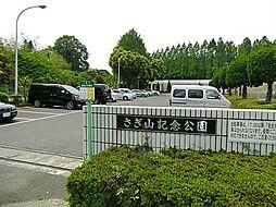 さぎ山記念公園...