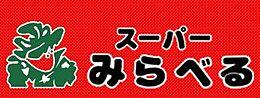 スーパーみらべる西巣鴨店(323m)