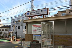 阪神「打出」駅...