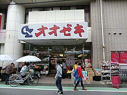オオゼキ矢部店...