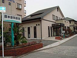 藤本歯科医院6...