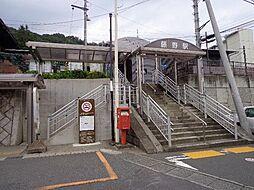 藤野駅 約24...