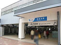 海老名駅(小田...