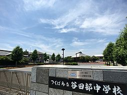 谷田部中学校ま...