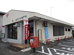 上尾井戸木郵便...