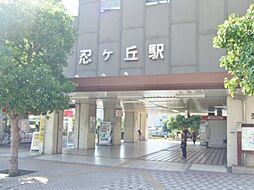 忍ケ丘駅まで徒...