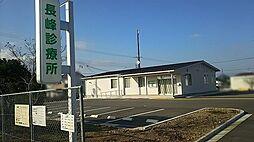 長峰診療所