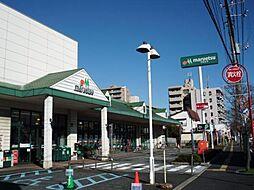 マルエツ新都賀...