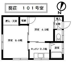 葵荘[101号室]の間取り