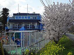 塚原保育園。