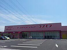 コスモス曽根店…約850m