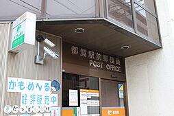 都賀駅前郵便局...