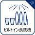 家事の時短に、ビルトイン食洗機。,3LDK,面積71.4m2,価格3,880万円,JR中央線 国立駅 徒歩10分,,東京都国立市中1丁目