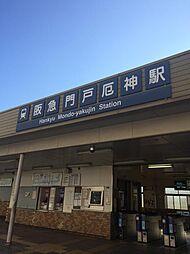 阪急「門戸厄神...