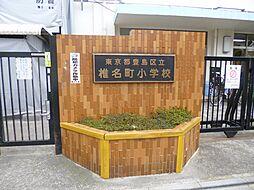 小学校椎名町小...