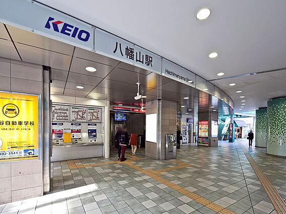 「八幡山」駅ま...