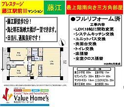 プレステージ藤江駅前III