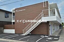 エムコーポラス[2階]の外観