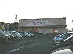 カネスエ浅田店  1270m
