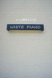ホワイトピアノ[2階]の外観