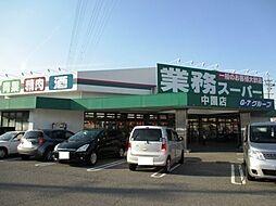 業務スーパー中園店 徒歩7分(約500m)