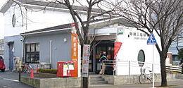 町田三輪郵便局まで587m